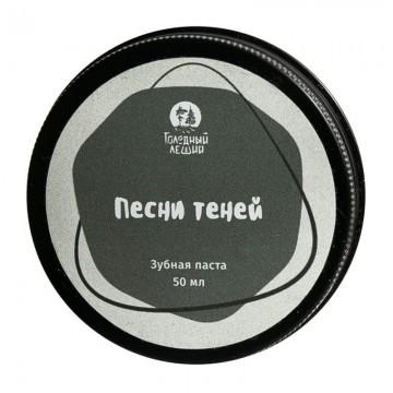 Зубная паста «Песни теней» Голодный леший, 50 мл
