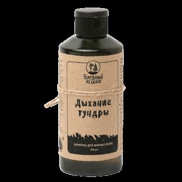 Шампунь «Дыхание тундры» для жирных волос, дикий запах Голодный леший, 200 мл
