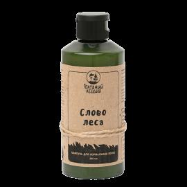 Шампунь «Слово леса» для нормальных волос, нежный запах Голодный леший, 200 мл