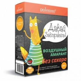 Воздушный амарант без сахара, 200 гр Polezzno, , 16.80 руб., Воздушный амарант без сахара, 200 гр Polezzno, POLEZZNO – продукты для здорового питания, ЕДА NEW