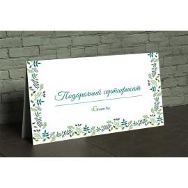 Подарочный сертификат на любую сумму, , 0.00 руб., Подарочный сертификат на любую сумму, , Подарочные наборы и Сертификат