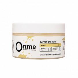 Баттер для тела Кокос ONME, 250 мл, , 39.90 руб., Баттер для тела Кокос ONME, 250 мл, ONME - натуральная косметика, Кремы и масла для тела