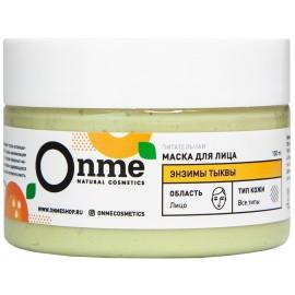 Питательная маска для лица «Энзимы тыквы» ONME, 100 мл., , 24.20 руб., Питательная маска для лица «Энзимы тыквы» ONME, 100 мл., ONME - натуральная косметика, Кремовые маски
