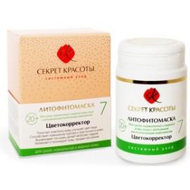 """Литофитомаска-7 """"ЦВЕТОКОРРЕКТОР"""" для осветления и выравнивания тона кожи любого типа 50 г"""