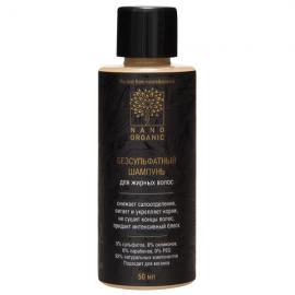 Шампунь для жирных волос МИНИ Nano organic, 50 мл, , 3.70 руб., Шампунь для жирных волос МИНИ, 50 мл, Nano organic — натуральная косметика, Шампуни и бальзамы для волос