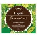 Скраб для тела сухой Зеленый чай, Спивакъ, 150г