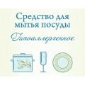 Средство для мытья посуды Гипоаллергенное, Спивакъ, 400мл