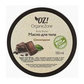 """Баттер для тела """"Шоколадный"""", 150мл, Органик Зона, , 17.30 руб., Баттер для тела """"Шоколадный"""", 150мл, Органик Зона, OZ! OrganicZone — натуральная косметика, Крем-масла"""