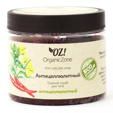 Горячий скраб для тела антицеллюлитный, 350мл, OZ! OrganicZone