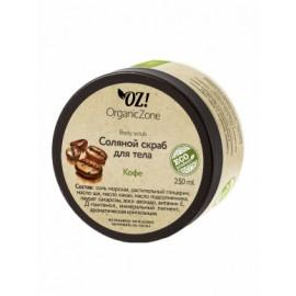 """Соляной скраб для тела """"Кофе"""" OZ! OrganicZone, 250мл, , 13.90 руб., Соляной скраб для тела """"Кофе"""", 250мл, Органик Зона, OZ! OrganicZone — натуральная косметика, Скрабы для тела"""