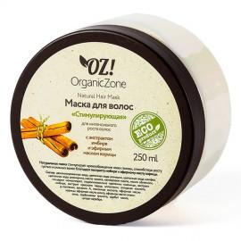 """Маска для интенсивного роста волос """"Стимулирующая"""", 250 мл, , 17.70 руб., Маска для интенсивного роста волос """"Стимулирующая"""", OZ! OrganicZone — натуральная косметика, Шампуни и бальзамы для волос"""