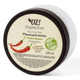 """Маска против выпадения волос """"Укрепляющая"""", 250 мл, , 18.30 руб., Маска против выпадения волос """"Укрепляющая"""", OZ! OrganicZone — натуральная косметика, Шампуни и маски OZ! ORGANIC ZONE"""