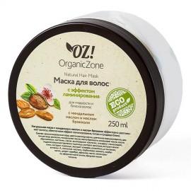 """Маска для блеска и гладкости волос """"С эффектом ламинирования"""", 250 мл, , 18.30 руб., Маска для блеска и гладкости волос , OZ! OrganicZone — натуральная косметика, Шампуни и маски OZ! ORGANIC ZONE"""