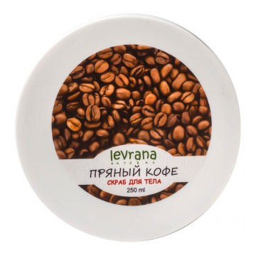 Кофейный скраб для тела «Пряный кофе» Levrana, 250 мл