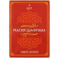 "Натуральные благовония бахур ""Магия шафрана"", 30гр"