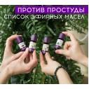 Эфирные масла против вирусов. Масла против простуды!