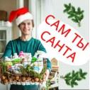 Сам себе Санта−15% и доставка в регионы стала дешевле!
