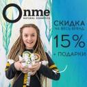 Скидка −15% + Подарки от Onme