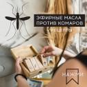 Эфирные масла против комаров + рецепт репеллента