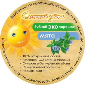 Зубной порошок Солнечный зайчик (14 трав + Мята), 20г, баночка на 3,5 месяца