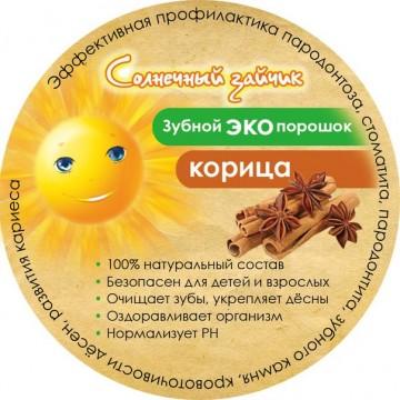 Зубной порошок Солнечный зайчик (14 трав + Корица), 20г, баночка на 3,5 месяца