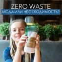 Zero Waste - современный взгляд или необходимость?
