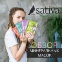 Минеральные маски от Sativa