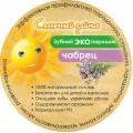 Зубной порошок Солнечный зайчик (14 трав + Чабрец), 50 мл