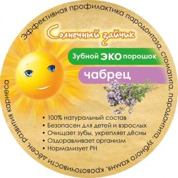 Зубной порошок Солнечный зайчик (14 трав + Чабрец), 20г, баночка на 3,5 месяца