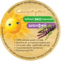 Зубной порошок Солнечный зайчик (14 трав + Шалфей), 50 мл