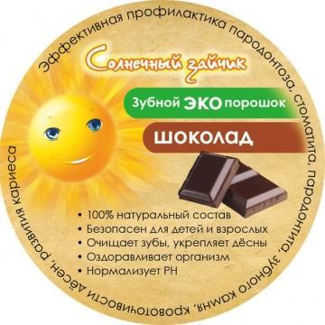 Зубной порошок Солнечный зайчик (14 трав + Шоколад), 20г, баночка на 3,5 месяца