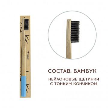 Зубная щетка бамбуковая с угольной щетиной, голубая