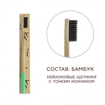 Зубная щетка бамбуковая с угольной щетиной, зеленая