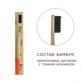 Зубная щетка бамбуковая с угольной щетиной, оранжевая, , 9.50 руб., Зубная щетка бамбуковая с угольной щетиной, оранжевая, , Бамбуковые зубные щетки