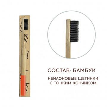 Зубная щетка бамбуковая с угольной щетиной, оранжевая